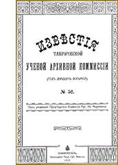 Известия ТУАК № 52